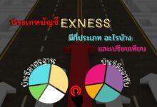 ประเภทบัญชี Exness