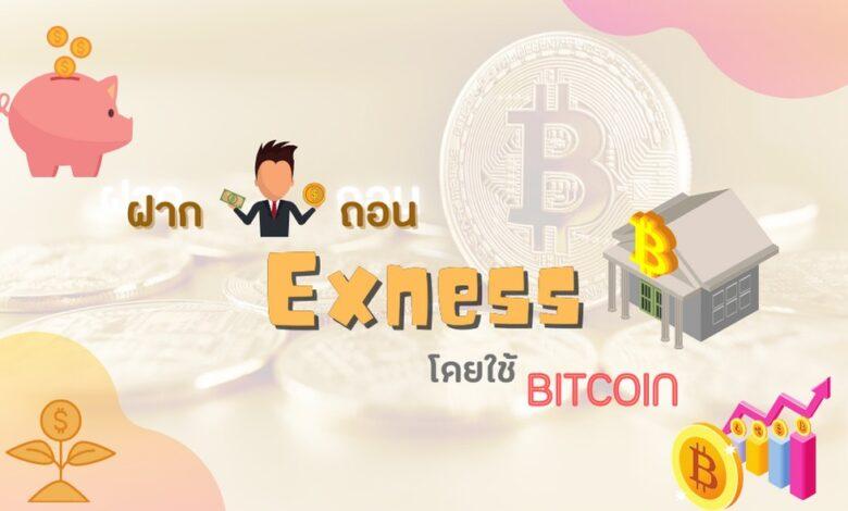 ฝากถอน Exness โดยใช้ Bitcoin