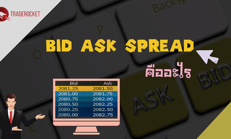 Bid Ask Spread คืออะไร